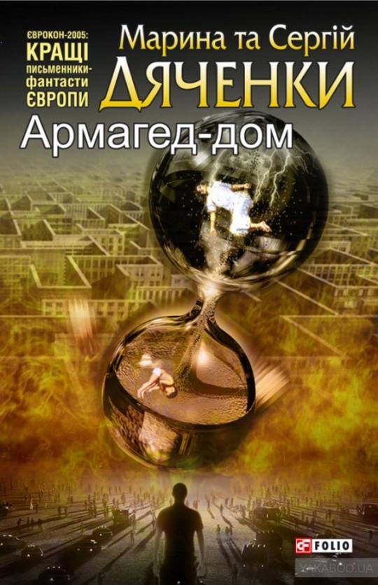 Скачать книгу дяченко цифровой